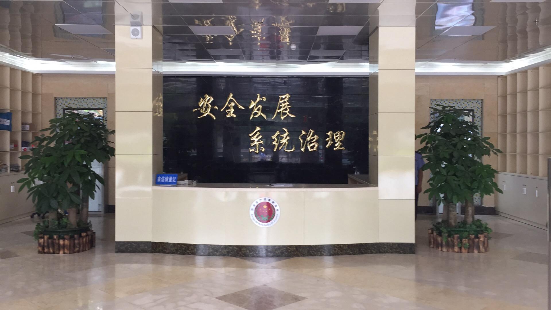 宝安安监局物业管理项目