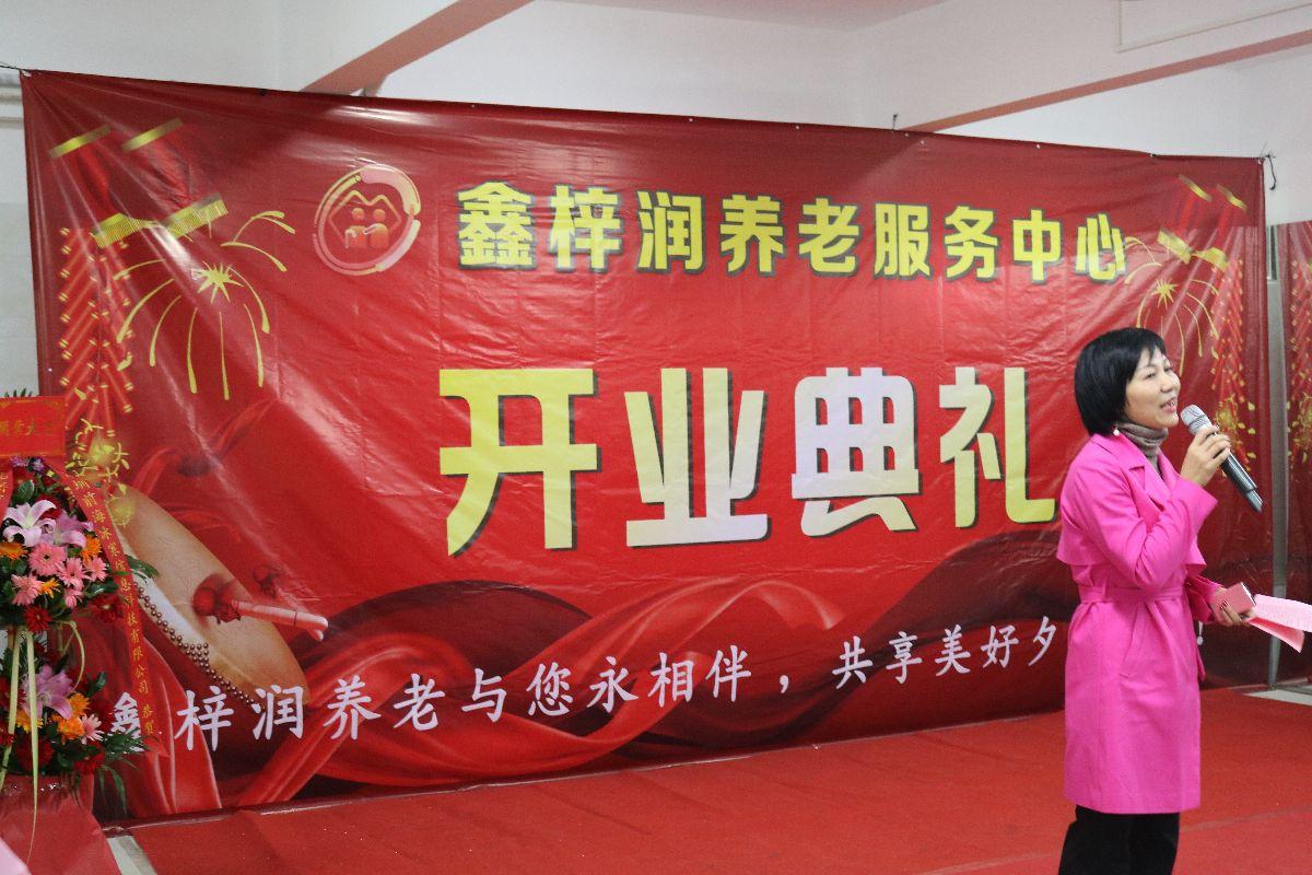 福中福社区日间照料中心正式启用