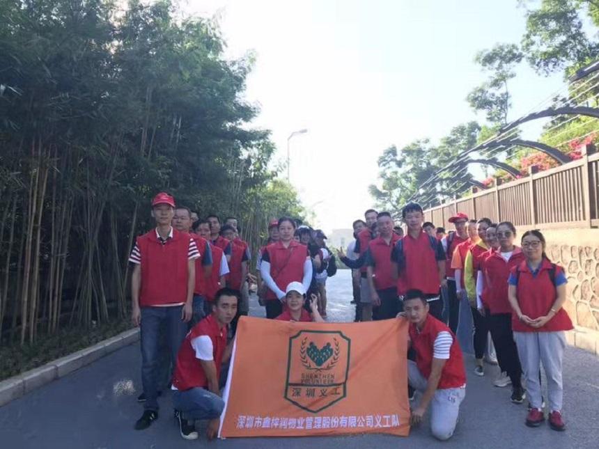 深圳市鑫梓润物业管理股份有限公司组织员工到凤凰山森林公园参与保洁工作
