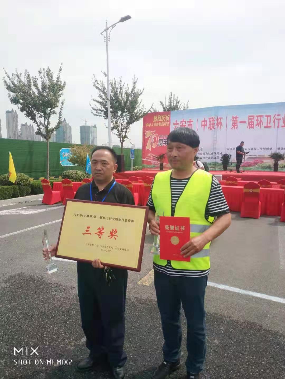 鑫梓润霍山分公司代表队荣获六安市首届环卫行业技能大赛第三名!