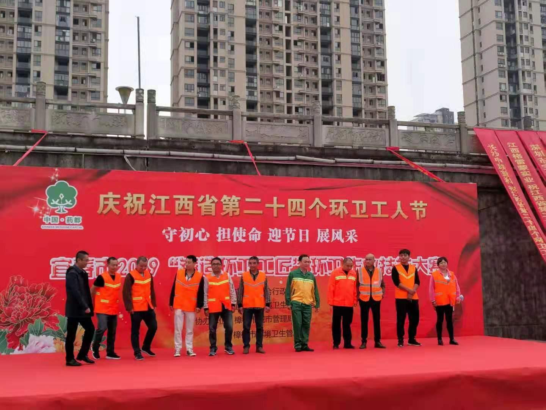 快讯!鑫梓润丰城项目参加省宜春市环卫工人节飞行保洁比赛,荣获二等奖