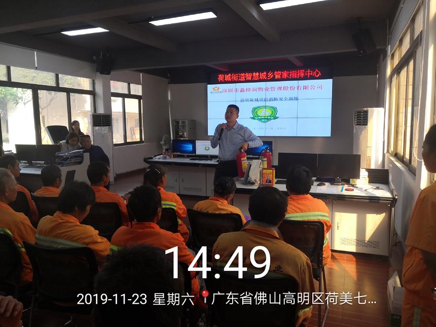 鑫梓润物业事业五部开展安全事故【消防】演练
