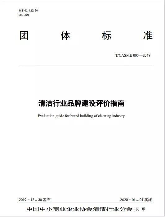 鑫梓润物业参与起草的《清洁行业品牌建设评价指南》团体标准正式发布实施