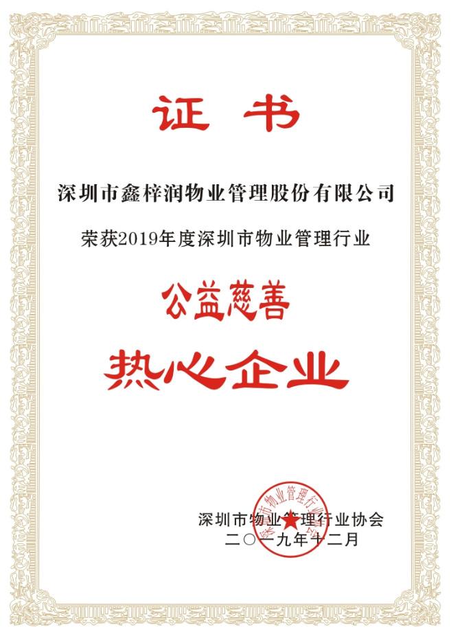 鑫梓润物业被评为2019年度深圳市物业管理行业公益慈善热心企业